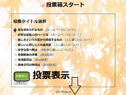 投票箱スタート画面
