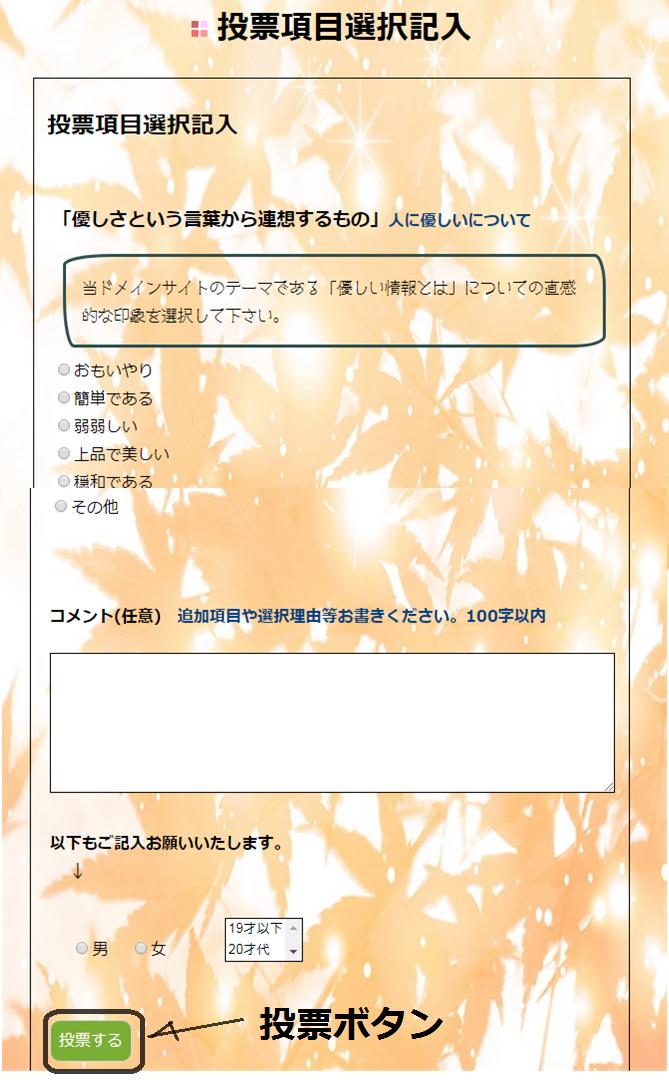 投票箱投票画面