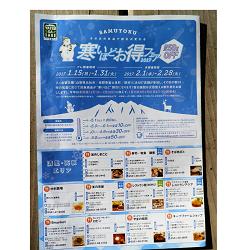 17年1月25日小淵沢道の駅